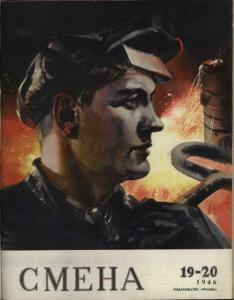 Смена 1946 №19-20