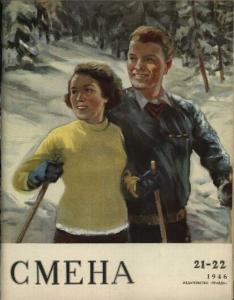 Смена 1946 №21-22