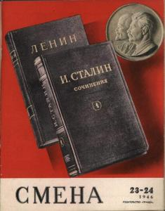 Смена 1946 №23-24