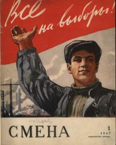 Смена 1947 №01