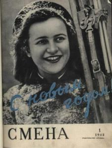 Смена 1948 №01