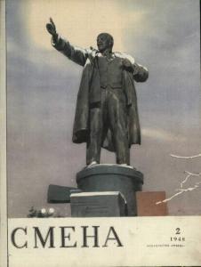Смена 1948 №02