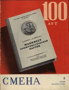 Смена 1948 №03