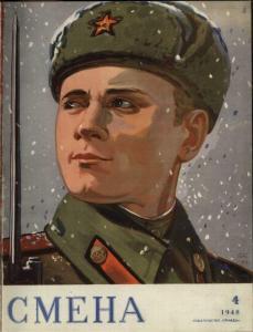 Смена 1948 №04