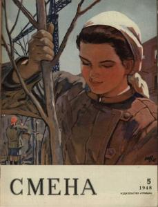Смена 1948 №05
