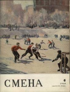 Смена 1948 №06