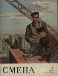 Смена 1948 №07