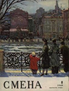 Смена 1948 №08