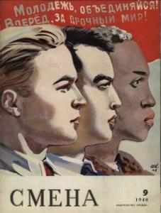 Смена 1948 №09