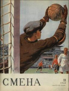 Смена 1948 №11