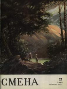 Смена 1948 №12