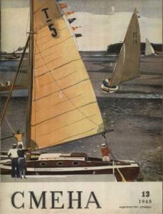 Смена 1948 №13