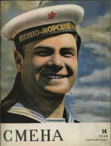Смена 1948 №14