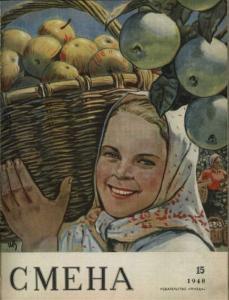 Смена 1948 №15