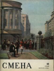 Смена 1948 №16