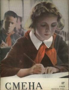 Смена 1948 №17