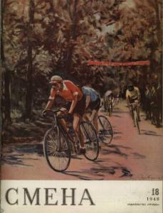 Смена 1948 №18