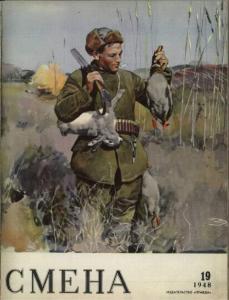 Смена 1948 №19