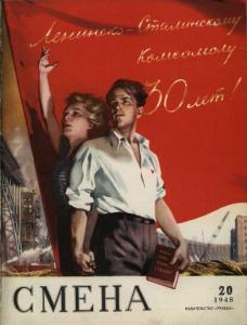 Смена 1948 №20