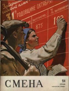 Смена 1948 №21