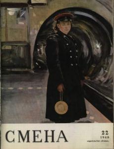 Смена 1948 №22