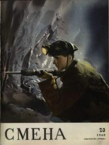 Смена 1948 №23