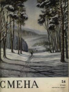 Смена 1948 №24