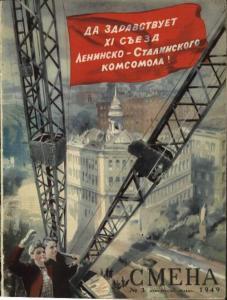 Смена 1949 №03