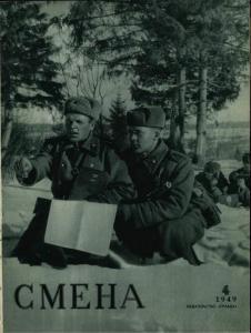 Смена 1949 №04
