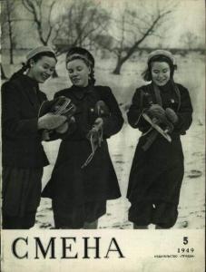 Смена 1949 №05