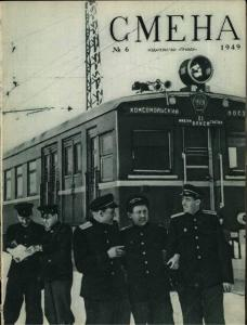 Смена 1949 №06