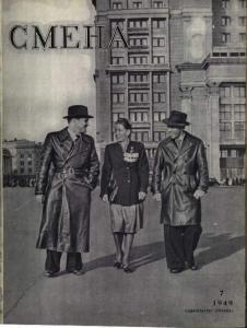Смена 1949 №07