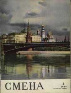 Смена 1949 №08