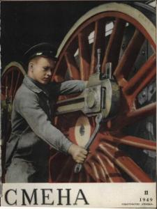 Смена 1949 №11