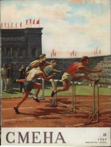 Смена 1949 №13