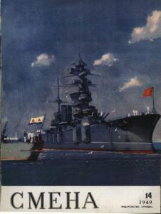 Смена 1949 №14