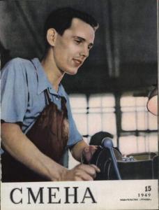 Смена 1949 №15