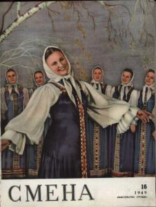 Смена 1949 №16