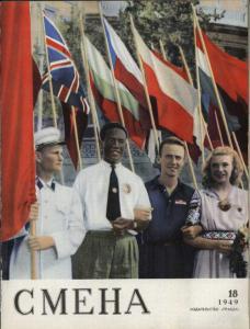 Смена 1949 №18