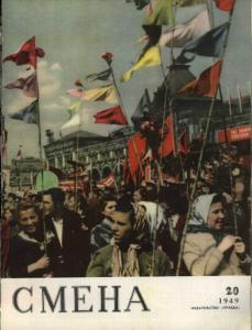 Смена 1949 №20