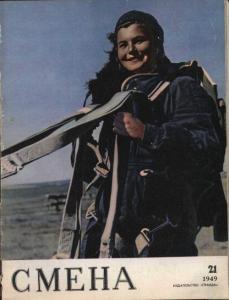 Смена 1949 №21