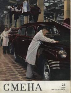 Смена 1949 №22