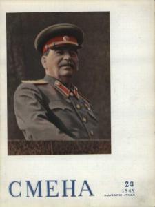 Смена 1949 №23