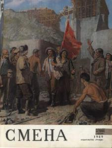 Смена 1949 №24