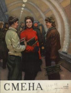 Смена 1950 №01