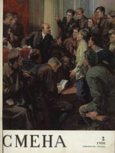 Смена 1950 №02