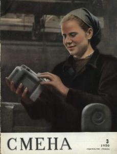 Смена 1950 №03