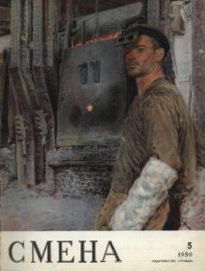 Смена 1950 №05