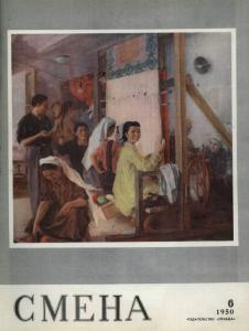 Смена 1950 №06