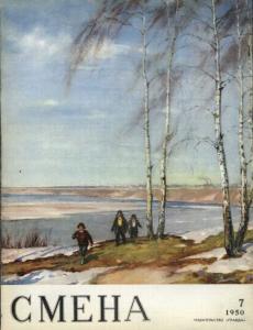 Смена 1950 №07